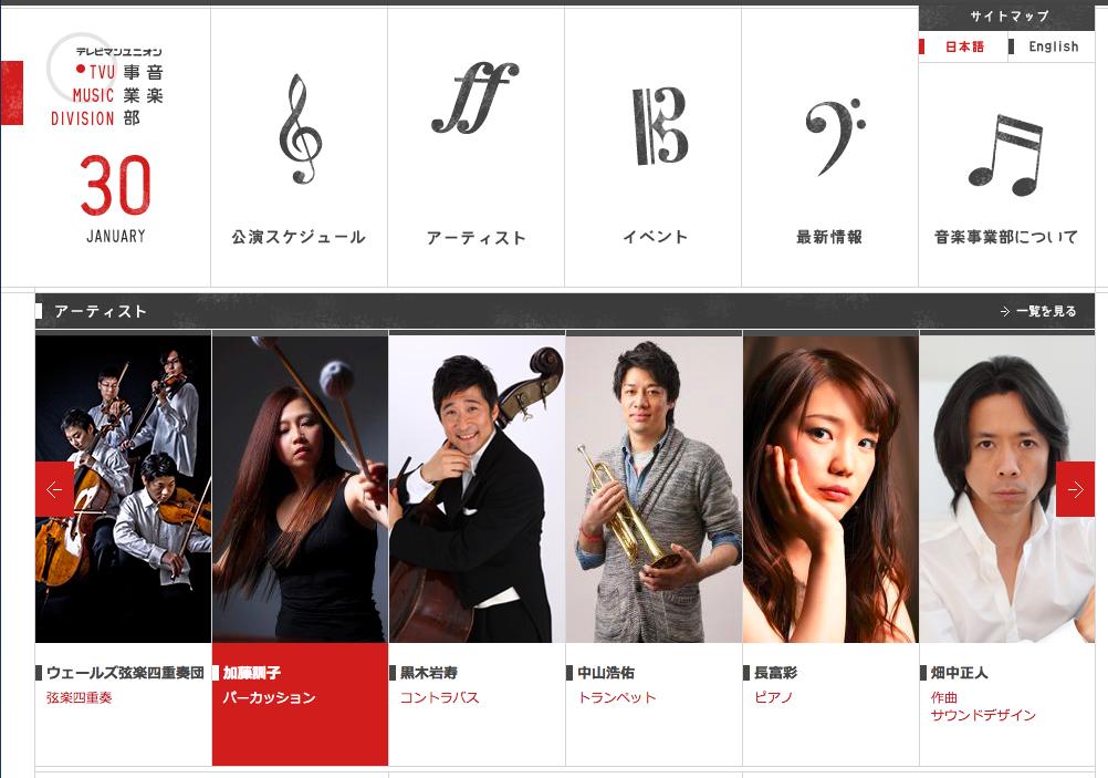 テレビマンユニオン音楽事業部