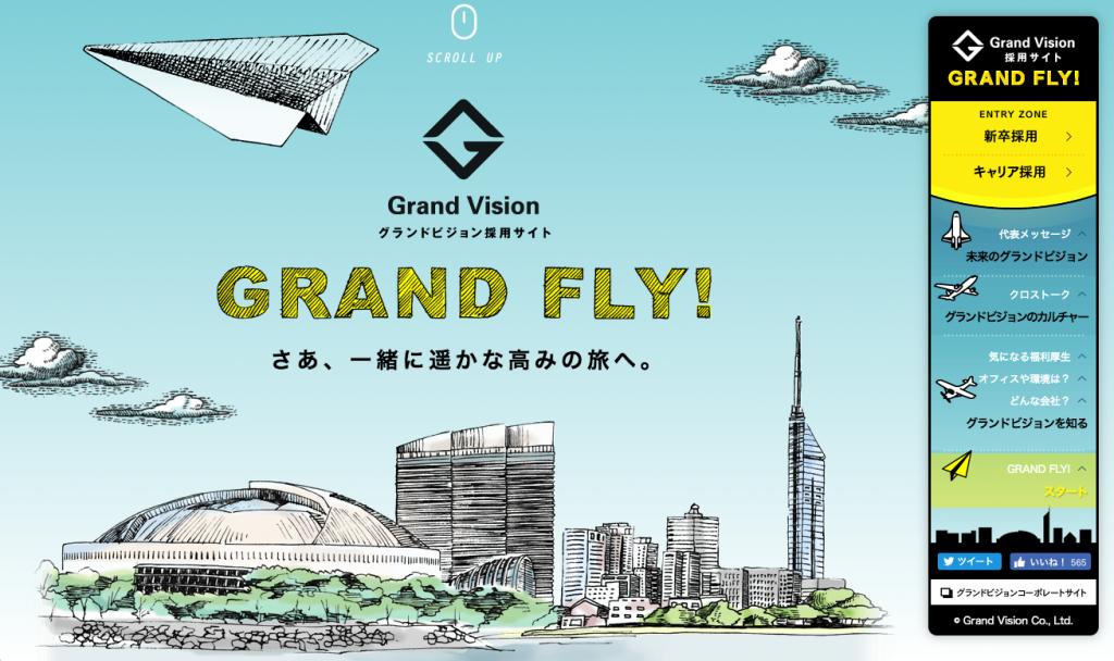 株式会社グランドビジョン 採用サイト
