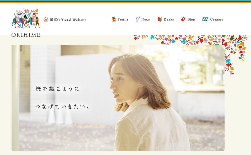 華恵 Official Webサイト ORIHIME