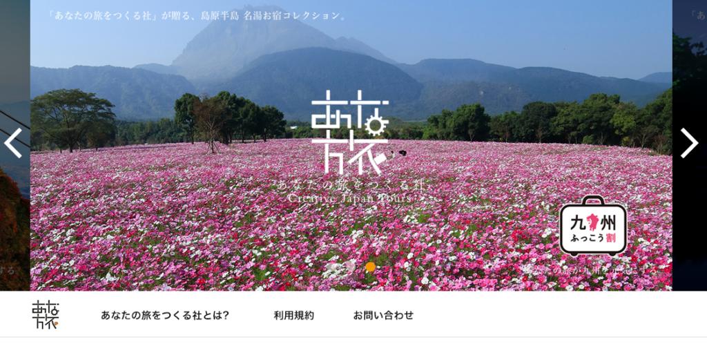 九州ふっこう割プラン「あな旅」