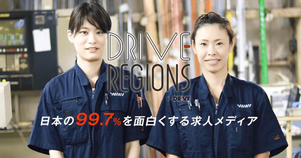 DRIVE REGIONS