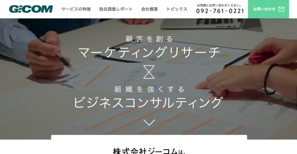 株式会社ジーコム コーポレートサイト