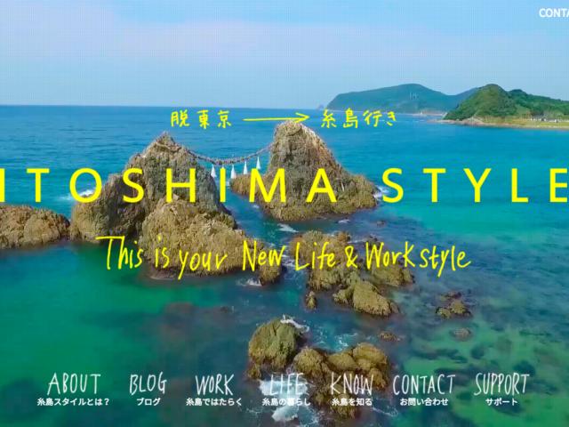 itoshimastyle