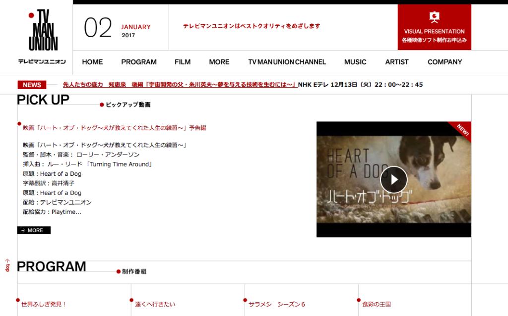 テレビマンユニオン コーポレートサイト