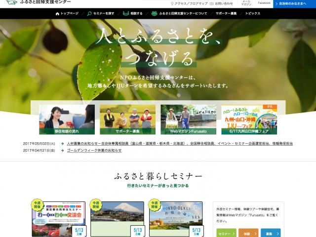 furusatokaiki_top