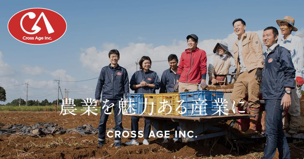 株式会社クロスエイジ コーポレートサイト