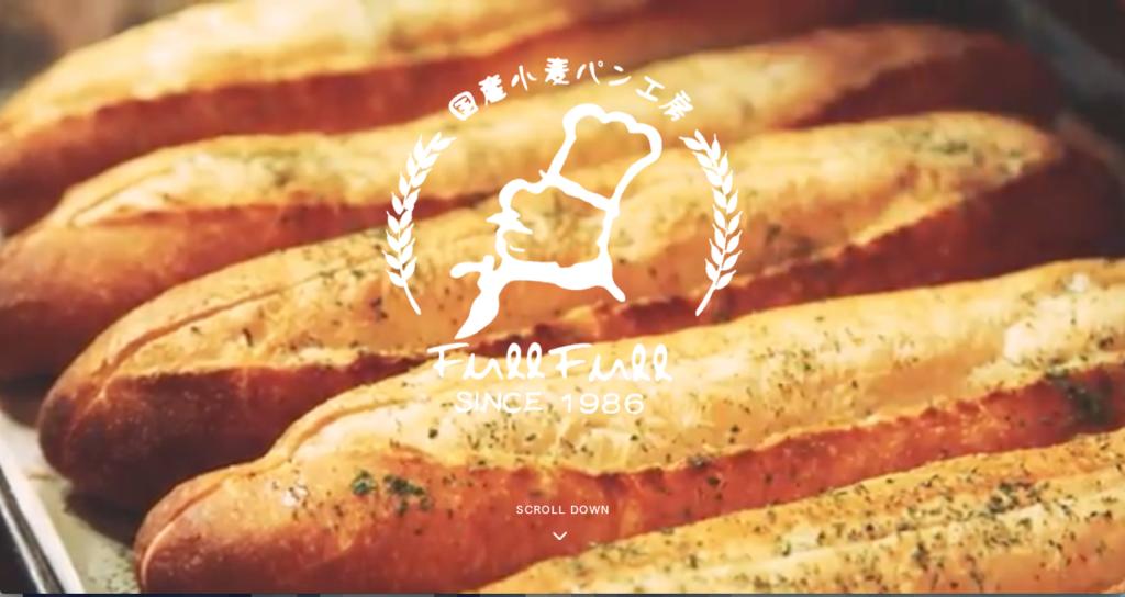 国産小麦パン工房 フルフルヴィレッジ