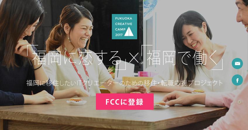 福岡クリエイティブキャンプ2017