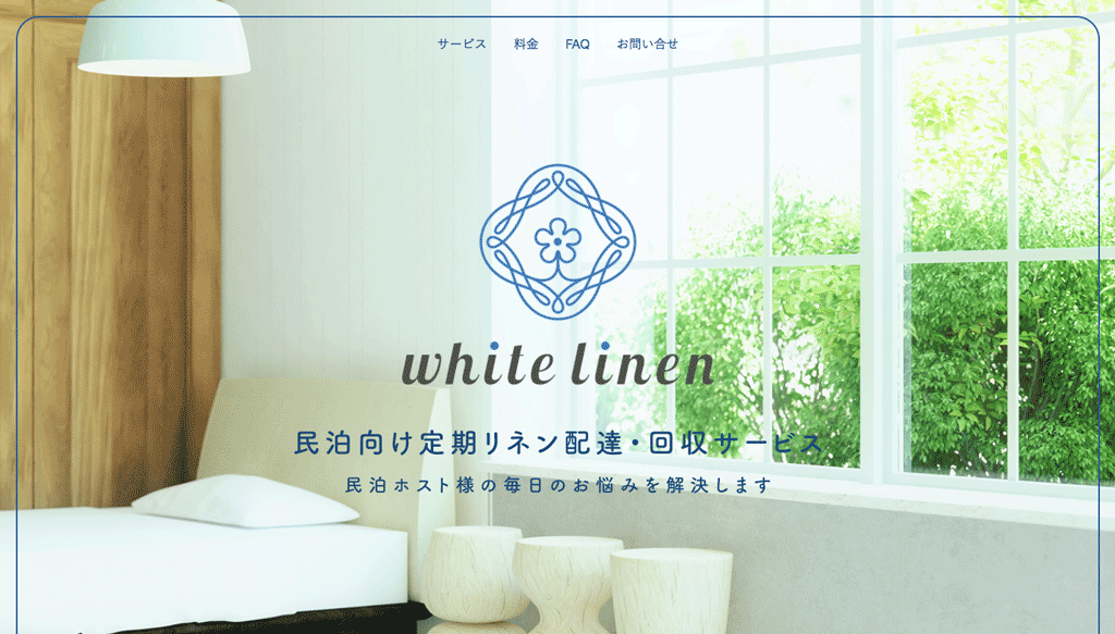 民泊向け定期リネン配達・回収サービス「white linen」