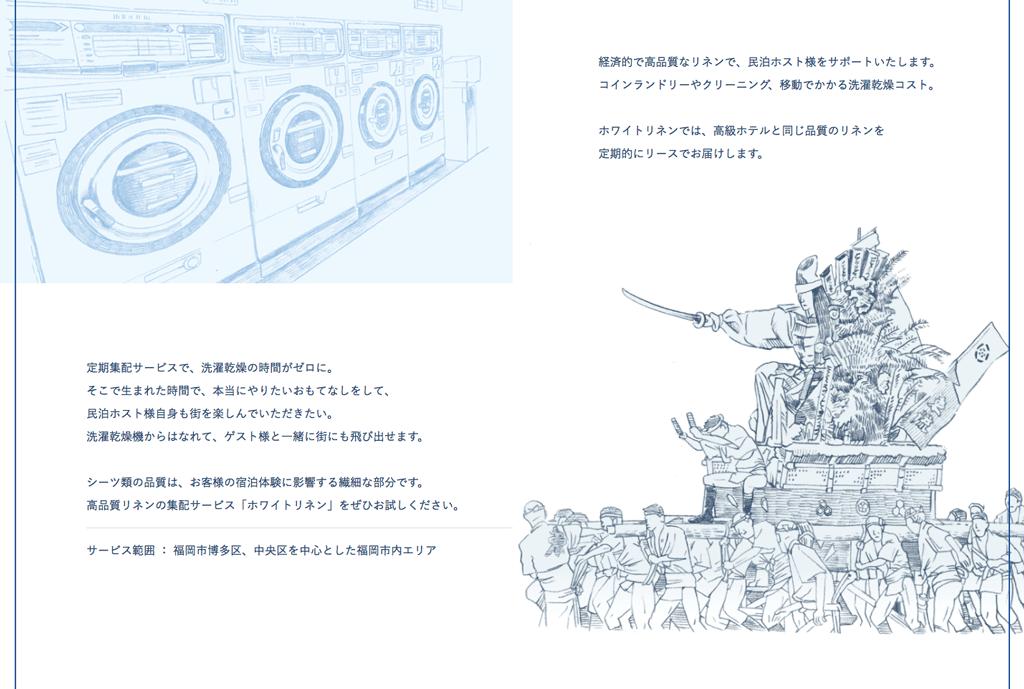 whitelinen_screenshot_02
