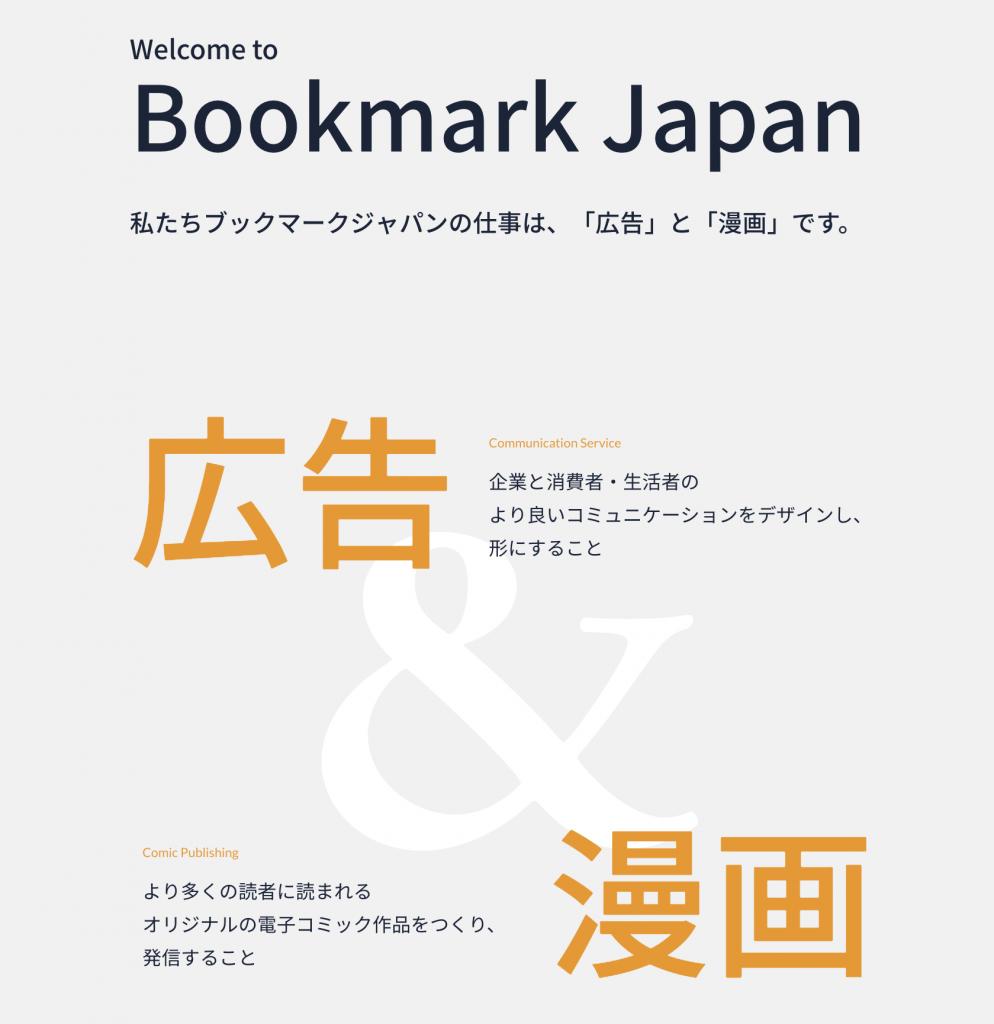 ブックマークジャパン株式会社
