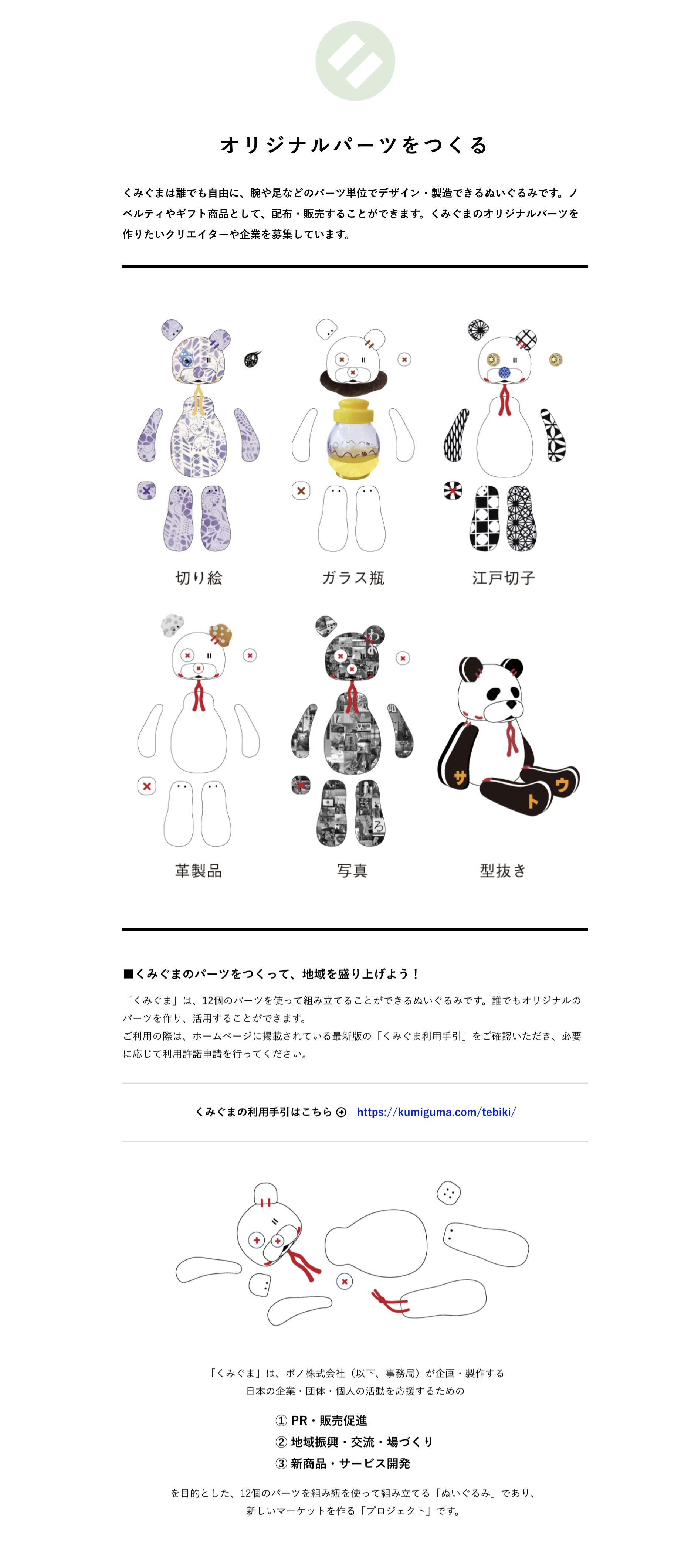 screencapture-kumiguma-tukuru-2018-07-13-14_34_34